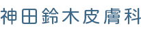 Kanda Suzuki Dermatology Clinic
